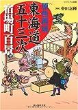 原色再現 東海道五十三次 宿場町百景 (ビジュアル選書)