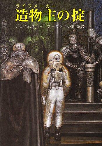 造物主(ライフメーカー)の掟 (創元SF文庫 (663-7))
