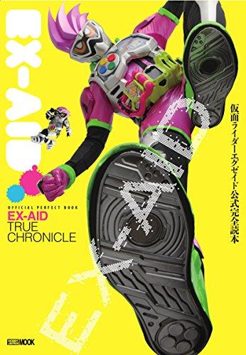 仮面ライダーエグゼイド 公式完全読本 (ホビージャパンMOOK 835)