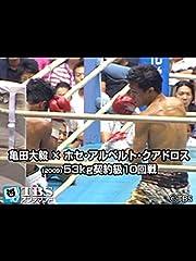 亀田大毅×ホセ・アルベルト・クアドロス 53kg契約級10回戦