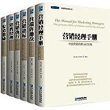 中国营销经理入门宝典(套装全六册)
