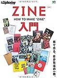 エイM ZINE(ジン)入門 (エイムック)