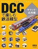 DCCで楽しむ鉄道模型−サウンド・応用編−