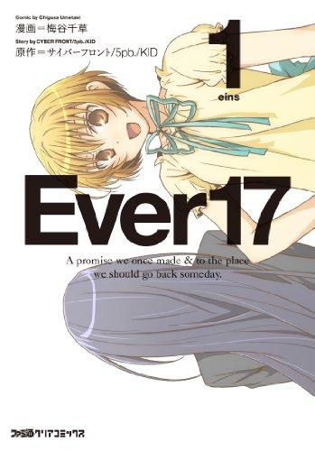 Ever17 (1) (Famitsu Clear Comics) (2012) ISBN: 404727822X [Japanese Import]