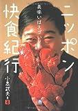 ニッポン快食紀行―美味いはスゴい! (小学館文庫)