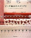 ビーズ編みのエジング2