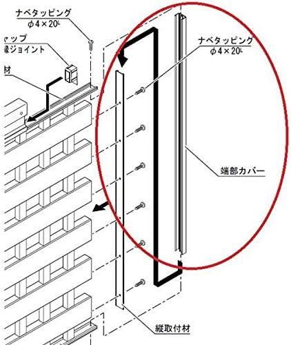 四国化成 クレディフェンス13型専用 40:端部カバー (2本入り) H600用 ブラックつや消し