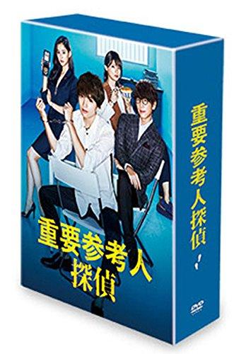 【早期購入特典あり】重要参考人探偵 DVD-BOX(B6クリアファイル付) B077Y79R9G