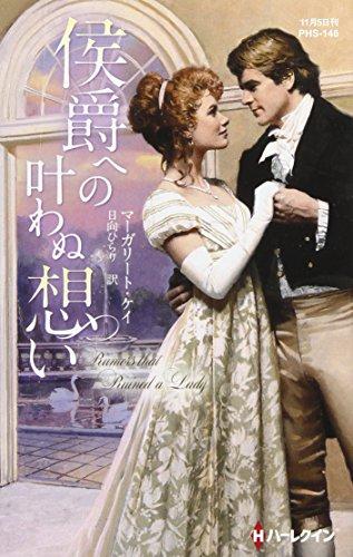 侯爵への叶わぬ想い (ハーレクイン・ヒストリカル・スペシャル)