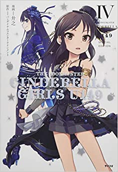 THE IDOLM@STER CINDERELLA GIRLS U149(4) SPECIAL EDITION (サイコミ) コミックス – 2018/10/30