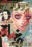 月刊!スピリッツ 2017年 7/1 号 [雑誌]: ビッグコミックスピリッツ 増刊