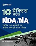 10 Practice Sets NDA Avum NA Parvesh Pariksha