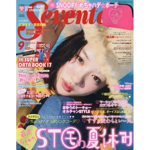 Seventeen 2017年9月号 画像 A