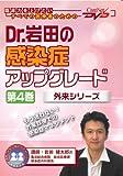 Dr.岩田の感染症アップグレード(4)-外来シリーズ-/ケアネットDVD