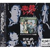 新必殺仕置人 ― オリジナル・サウンドトラック全集 9