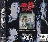必殺シリーズ オリジナル・サウンドトラック全集 9 新必殺仕置人 CD
