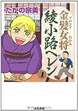 金髪女将 綾小路ヘレン (1) (ぶんか社コミックス)