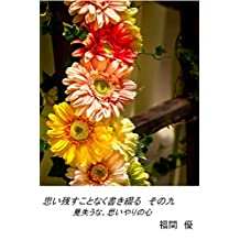OMOINOKOSUKOTONAKUKAKITUDURU SONOKYUU: MIUSINAUNAOMOIYARINOKOKORO (Japanese Edition)