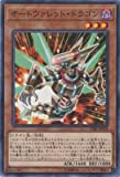 Yu-Gi-Oh / Autovullet Dragon (Common) / Circuit Break (CIBR-JP010) / A Japanese Single individual Card