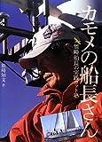 カモメの船長さん―能崎船長の実践ヨット塾