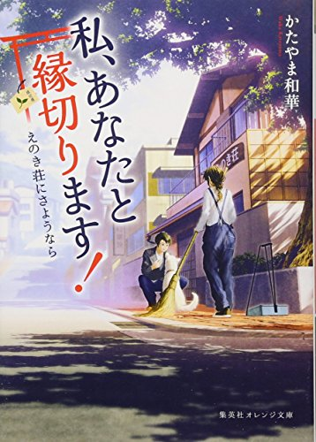 私、あなたと縁切ります!  ~えのき荘にさようなら~ (集英社オレンジ文庫)