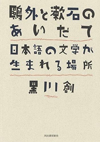 鷗外と漱石のあいだで:日本語の文学が生まれる場所