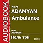 Ambulance [Russian Edition] | Nora Adamyan