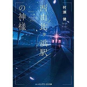 西由比ヶ浜駅の神様 (メディアワークス文庫) [Kindle版]
