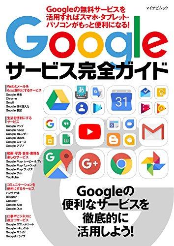 Googleサービス完全ガイド ~Googleの無料サービスを活用すればスマホ・タブレット・パソコンがもっと便利になる!~ (マイナビムック)