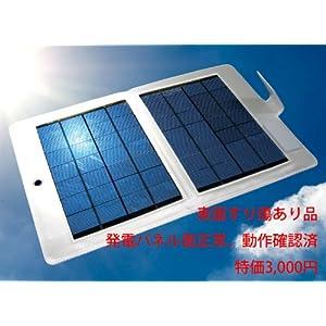 システムトークス SUGOI SOLAR 携帯型ソーラーパネル SS-512EC