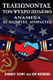 img - for Teleiwnotas Ton Psyhro Polemo Anamesa Se Pwlhtes Kai Agorastes: Ending the Cold War Between Salesman and Customers (Greek Version) (Greek Edition) book / textbook / text book