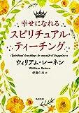 幸せになれるスピリチュアル・ティーチング (角川文庫)