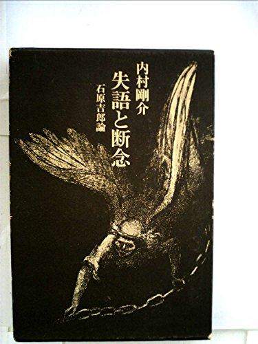 失語と断念―石原吉郎論 (1979年)