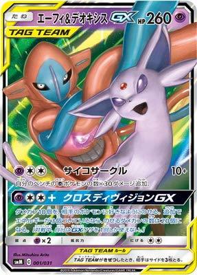 - pokemon card Game SMM TAG Team GX Afy & Deoxys GX   Pokeka Single Card Super Tan Pokemon Japanese Version