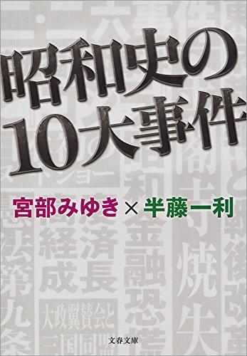 昭和史の10大事件 (文春文庫)