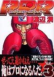 RRR (3) (Young Magazine Comic) [Comic]