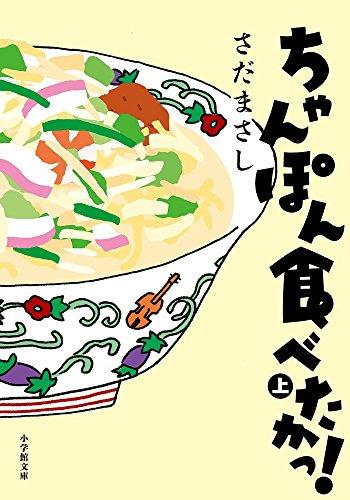 ちゃんぽん食べたかっ! 上 (小学館文庫)