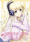 LOVELY×CATION2 ラブラブバースデーコレクション Vol.1-吉野谷星音-