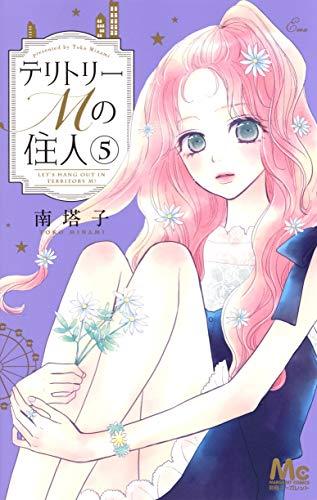 テリトリーMの住人 5 (マーガレットコミックス)