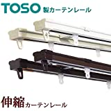 TOSO 伸縮カーテンレールダブル 【1.1m~2.0m用】ホワイト
