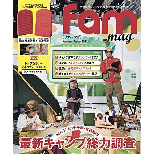 fam_mag Autumn Issue 2021 画像