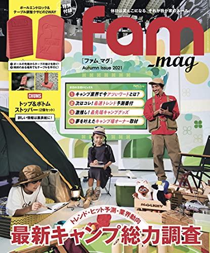 fam_mag Autumn Issue 2021 画像 A