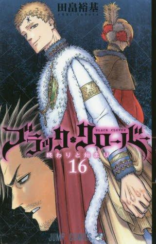 ブラッククローバー 16 (ジャンプコミックス)