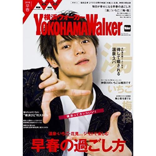 横浜ウォーカー 2018年 早春号 表紙画像