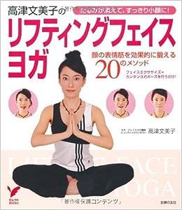 Lifting Face Yoga Fumiko Takatsu (select BOOKS) ISBN ...