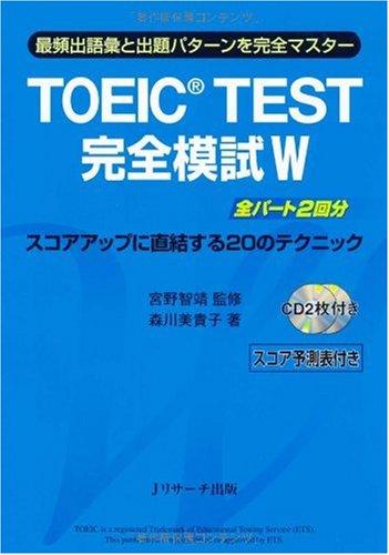 TOEIC (R) TEST full Moshi W