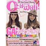 Cawaii ! サムネイル