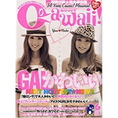 Cawaii ! 最新号 サムネイル