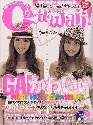 Cawaii ! 最新号 表紙画像