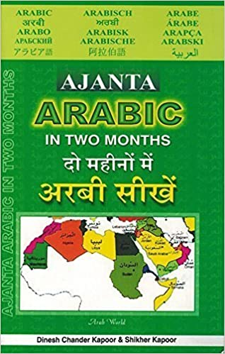 Buy Ajanta Arabic in Two Months through the medium of Hindi-English